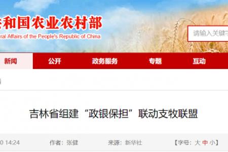 """吉林省建立了""""政府、银行、保险""""联动的畜牧业联盟"""