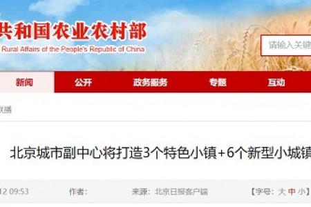 北京城市副中心将建设3个特色镇+6个新的小城镇