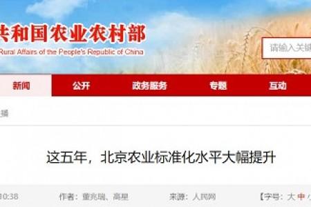 五年来,北京农业标准化水平有了很大提高