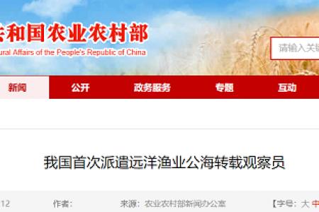 中国首次派遣观察员重印公海远洋捕鱼
