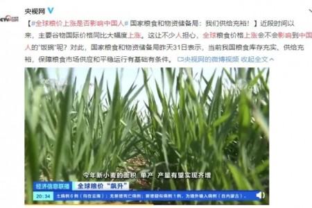 """全球粮价上涨对中国人的""""饭碗""""有影响吗?官员:我们有充足的供应!"""