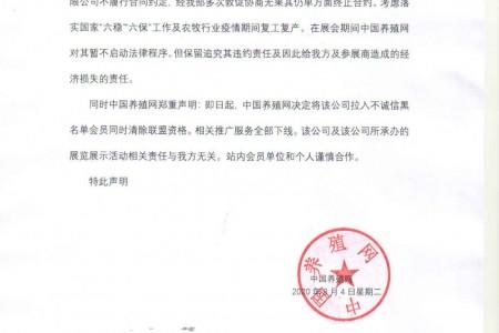 中国育种网-声明