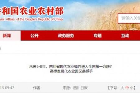 未来5-8年,四川省现代农业将如何进入全国第一方阵?高标准的现代农业园区是起点