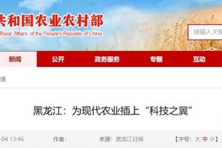 """黑龙江:在现代农业中插上""""科技之翼"""""""