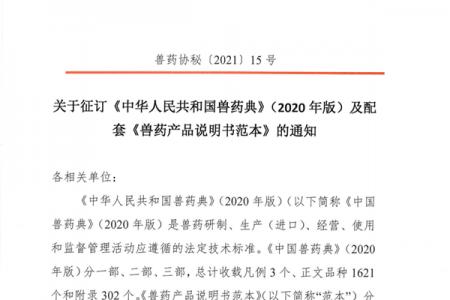 关于订阅《中华人民共和国兽药典》(2020年版)及兽药产品说明书配套范本的通知