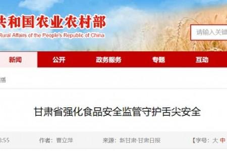 甘肃省加强食品安全监管保护舌头安全