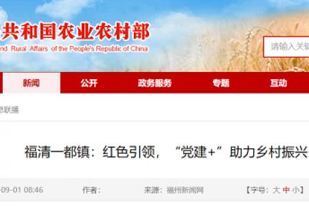 """福清益都镇:红色引领,""""党建+""""助力农村振兴"""