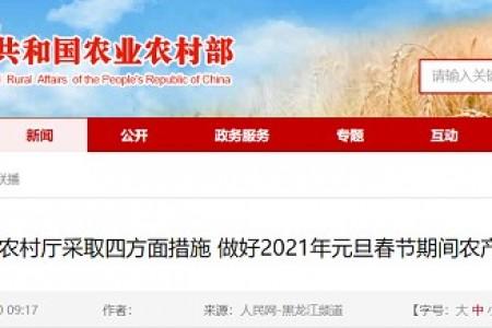 黑龙江省农业和农村事务厅在2021年元旦春节期间采取了四项措施对农产品质量安全进行监督