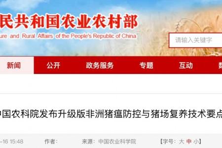 中国农业科学院发布了《非洲猪瘟防控和猪场康复技术要点》升级版
