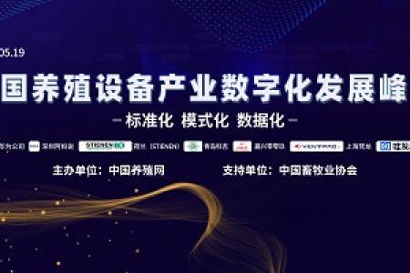 中国(2021)水产养殖装备行业数字化发展峰会——会议日程