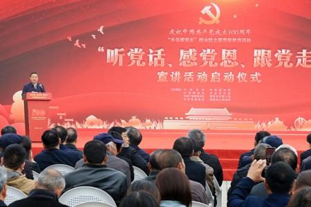 """""""听党的话,感受党的风度,与党同行""""宣传活动启动仪式在安徽省小岗村举行"""