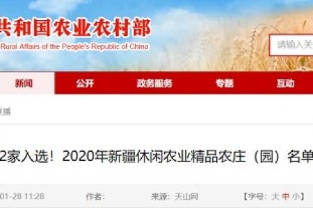 选了42个!2020年,新疆休闲农业精品农场(园区)名单发布