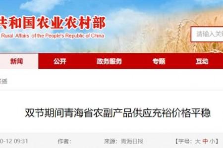 两个节日期间,青海省农副产品供应充足,价格稳定