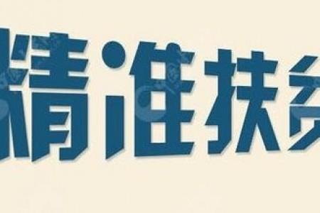 """光大银行:做好""""组合拳""""""""硬骨头""""扶贫工作,为人民群众开辟致富之路"""