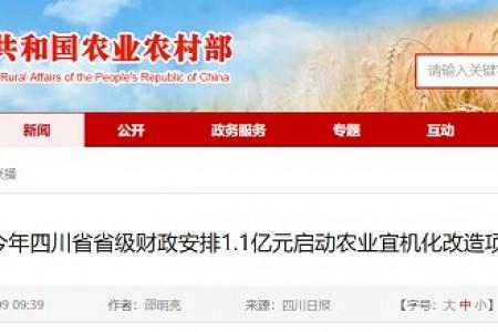 今年,四川省财政安排1.1亿元启动农业机械化改造工程