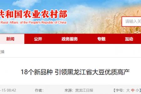 十八个新品种引领黑龙江省大豆优质高产