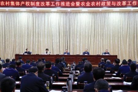 全国农村集体产权制度改革推进会议和农业农村政策改革工作会议在安徽召开