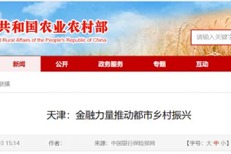 天津:金融力量推动城乡振兴