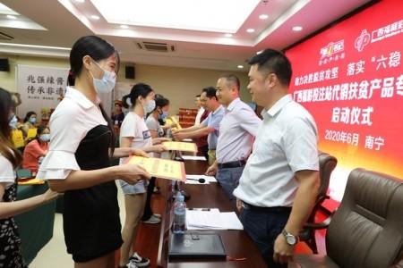 广西福彩投注站销售扶贫产品,帮助扶贫解困