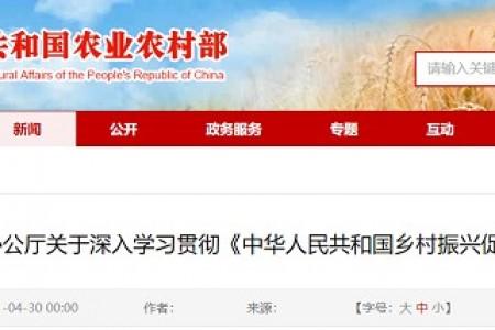 农业和农村事务部办公厅关于深入学习贯彻《中华人民共和国农村振兴法》的通知