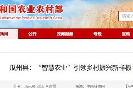 """瓜州县:""""智慧农业""""引领农村振兴新模式"""