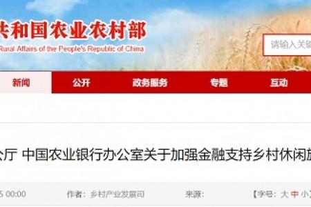 农业和农村事务部办公厅、中国农业银行办公厅关于加强金融支持发展农村休闲旅游的通知