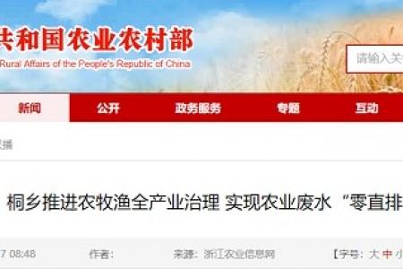 """桐乡推进农牧渔业全行业管理,实现农业废水""""零排放"""""""