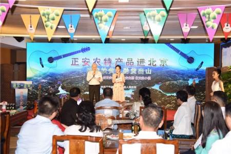 消费、扶贫、商品出山,2020年正安农业特产进京活动在北京举行