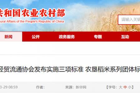 中国农垦经贸流通协会颁布实施了三项标准。农垦水稻系列群体标准的初步构建