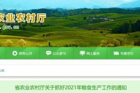 贵州省农业和农村事务厅发布通知:今年粮食总产量目标超过1058万吨